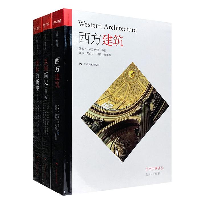 团购:艺术世界译丛3册