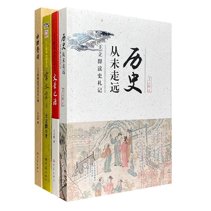 团购:王立群解读历史4册
