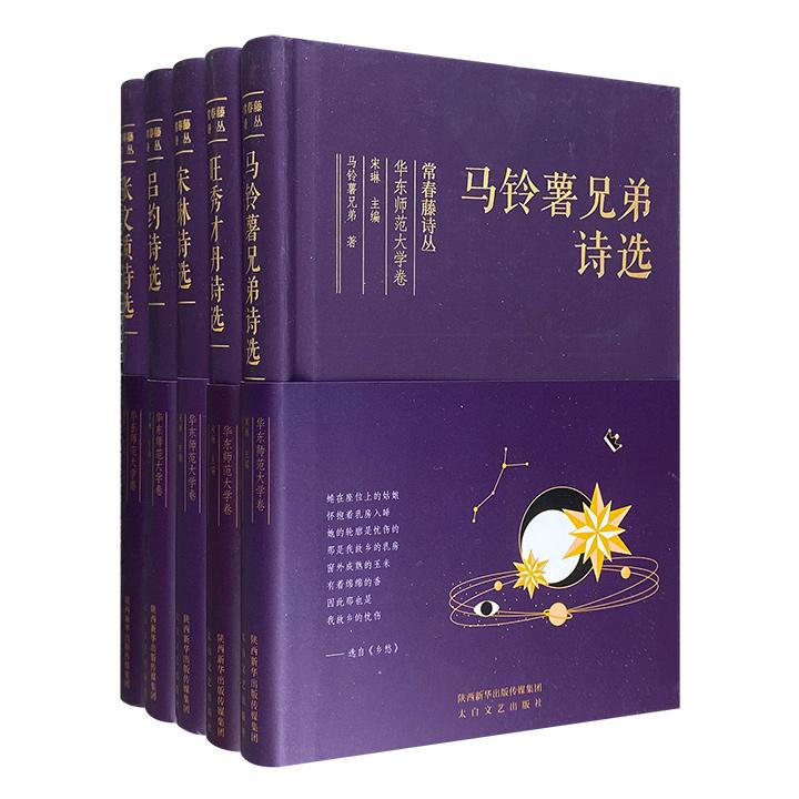 团购:(精)常春藤诗丛:华东师范大学卷全5册