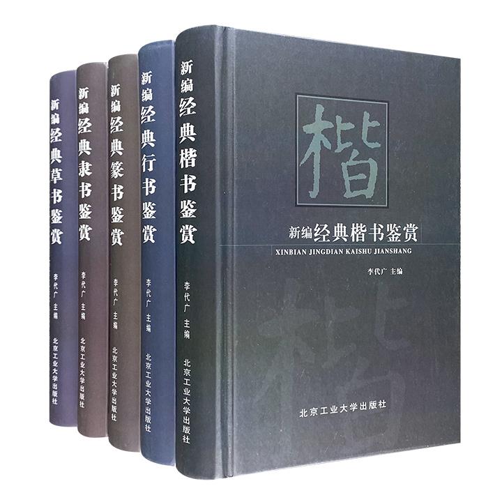 团购:(精)新编经典书法鉴赏5册:篆隶楷行草