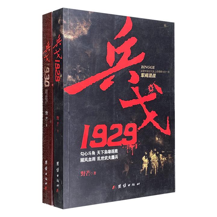 团购:兵戈1929+1930