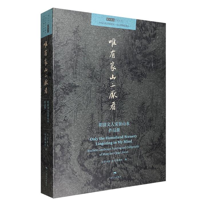 明清文人��景山水作品集《唯有家山不��看》,一部融合了作品+���+��~+研究著述的精美����,8�_�~版�全彩,在品味����的同�r�M入古代文人精神世界