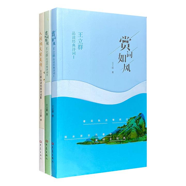 团购:王立群品读经典诗词3册