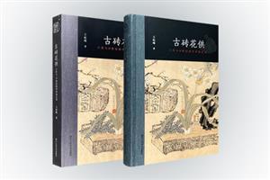 古砖花供-六舟与19世纪的学术和艺术(平装)