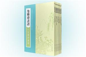 团购:集雅斋画谱全8册