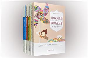 团购:外国童话集2套6册