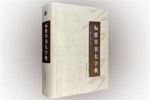 标准草书大字典