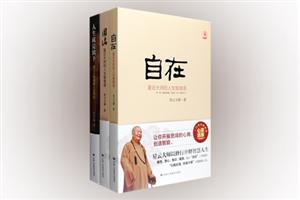 星云大师心灵修养作品套装:人生就是放下+圆满+自在(共3册)