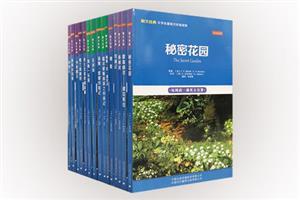 团购:朗文经典文学名著英汉双语读物初中版4-6级(15册)