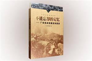 不能忘却的记忆-广东抗战档案史料图录