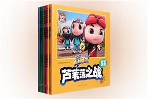 团购:猪猪侠:竞球小英雄全10册
