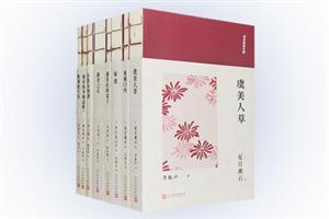 日本经典文库(套装共8册)