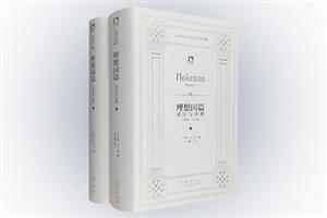 理想国篇译注与诠释-(共二册)-古希腊文-中文对照