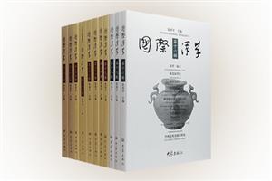 团购:国际汉学11册:16-26