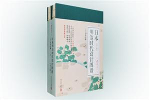 日本明治时代设计图谱-(全2册)