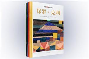 团购:大师名画贴纸游戏8册