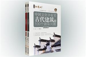 团购:中国文化中有关古代建筑的趣味问题:民居卷+庙堂卷