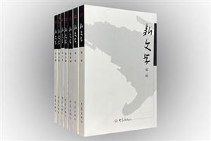 团购:新文学7册