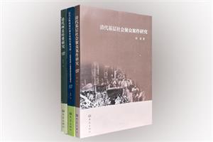 团购:清代社会研究3册