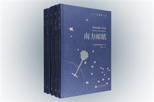 (精)成为小王子系列(套装5册)夜航+南方邮航+人的大地+空军飞行员+要塞