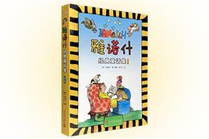 雅诺什经典童话集(全3册)