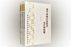 团购:中国传统文学与经济生活研究丛书3册