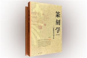 团购:邓散木作品2种:篆刻学+草书写法