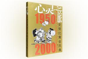心灵之旅:史努比黄金庆典1950-2000