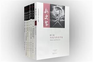团购:新史学7册