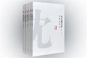 团购:传记文学系列2种6册:浦薛凤回忆录+沈宗瀚自述