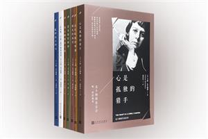 麦卡勒斯作品系列套装(共7册)