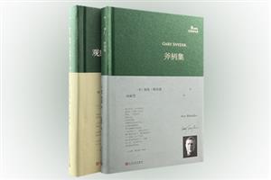 团购:(精)巴别塔诗典2册