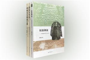 团购:文物考古与探源3册