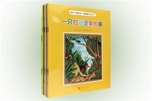 插画大师弗夫尤·泰斯塔经典绘本(全10册)