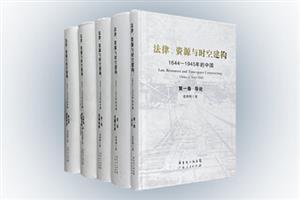 法律、资源与时空建构(全五卷)