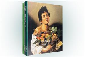 团购:艺术大师系列3册:安格尔+勃鲁盖尔+卡拉瓦乔