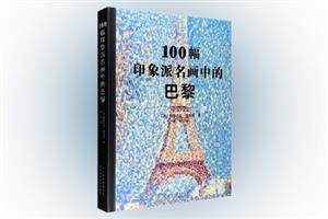 100幅印象派名画中的巴黎