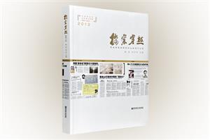 档案穿越:2012