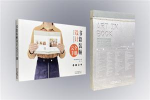 书籍装帧设计完全手册