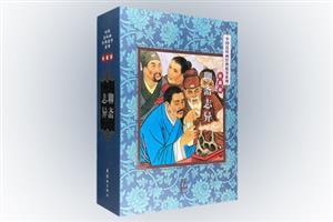 中国连环画经典故事系列-聊斋志异(全45册)(收藏版)书盒坏
