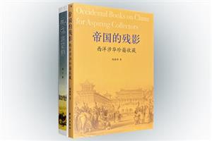 团购:中西文化交流2册