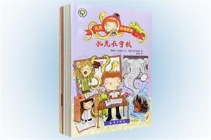 扎克动物家族-(共八册)