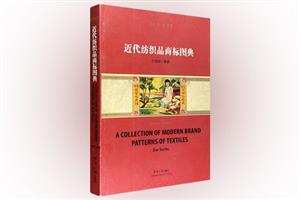 近代纺织品商标图典(汉英对照)