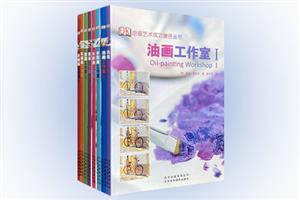 团购:DK 绘画艺术成功捷径全8册