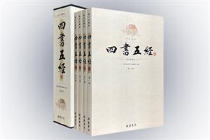 四书五经(平装插盒4卷)