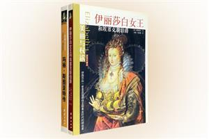 团购:美丽与权欲(插图珍藏本)2册
