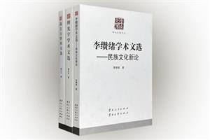 团购:云南文库·学术名家文丛3册:傅光宇+李缵绪+高立士
