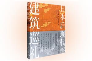 日本后现代派建筑巡礼