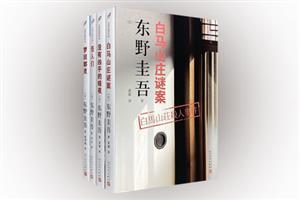东野圭吾作品套装新版:怪人们+白马山庄谜案+没有凶手的暗夜+梦回都灵(共4册)