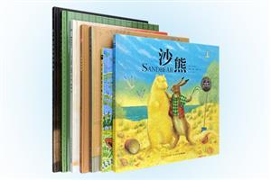 (精)儿童情绪管理与品格培养绘本(共七册)